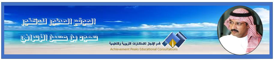 الموقع المطور للدكتور سعود الزهراني